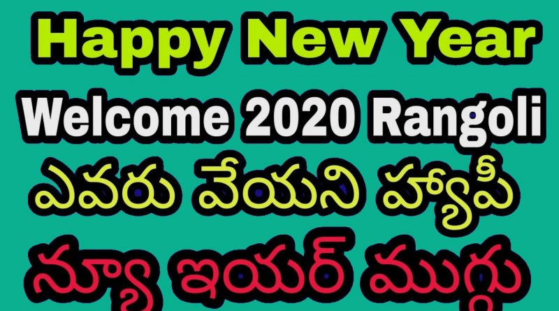 happy new year muggulu 2020 happy new year rangoli designs blouse designs blouse designs jagtialdistrict