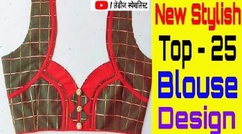 Latest New 25  Blouse  Back Neck Designs – Blouse Designs